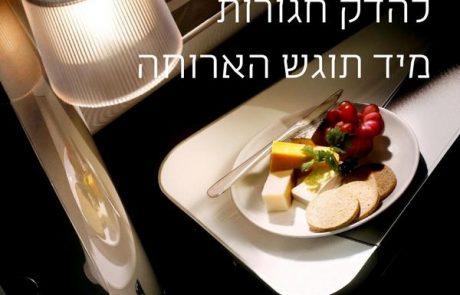 האוכל ב- British Airways הוא ברמה של מסעדה משובחת.