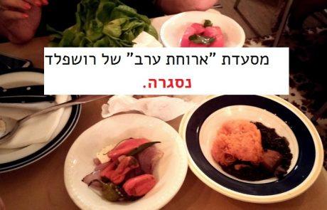 """וידאו: מסעדת """"ארוחת ערב"""" – רושפלד"""