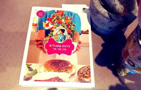 הספר החדש של לייזה פאנלים